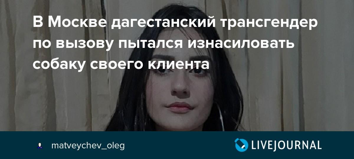 Камшоты порно знакомства трансгендеров в москве пожилые порно фото