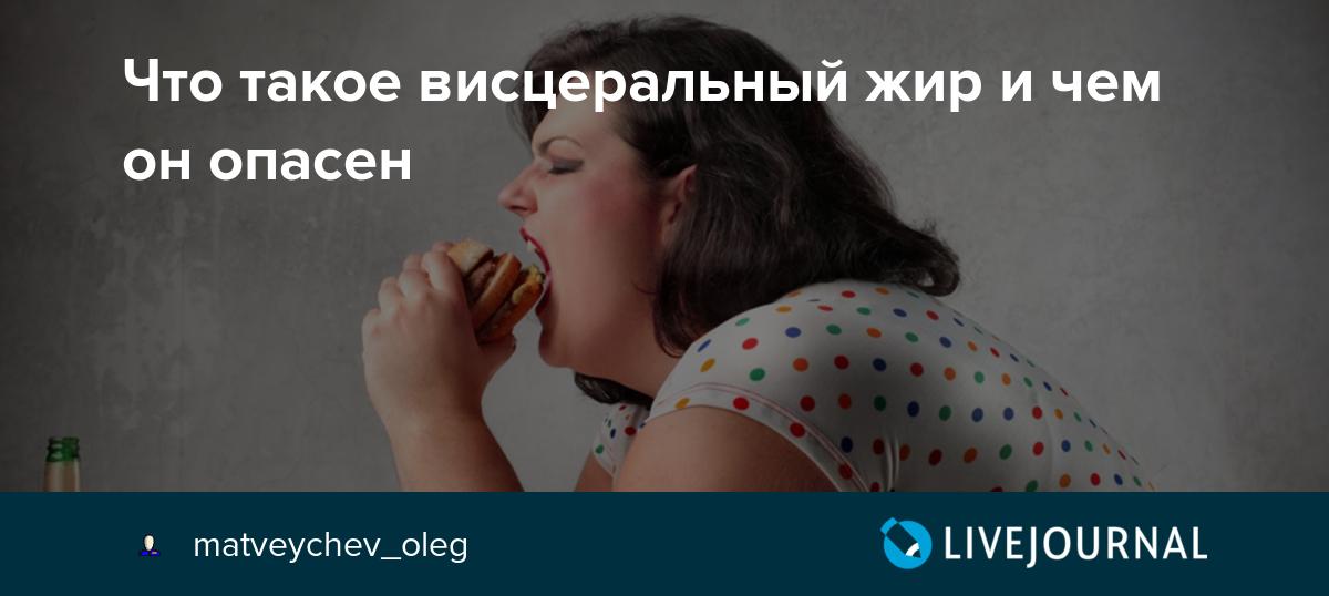 Уровень висцерального жира в организме норма