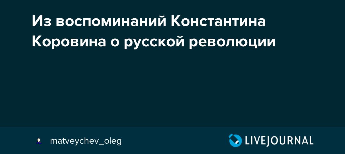 Из воспоминаний Константина Коровина о русской революции