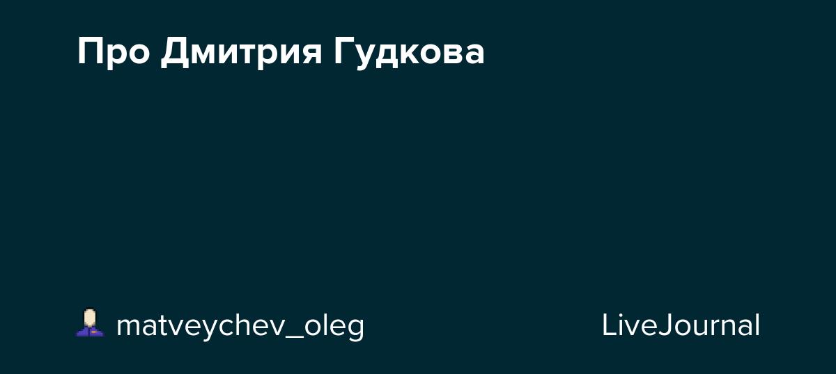 Про Дмитрия Гудкова