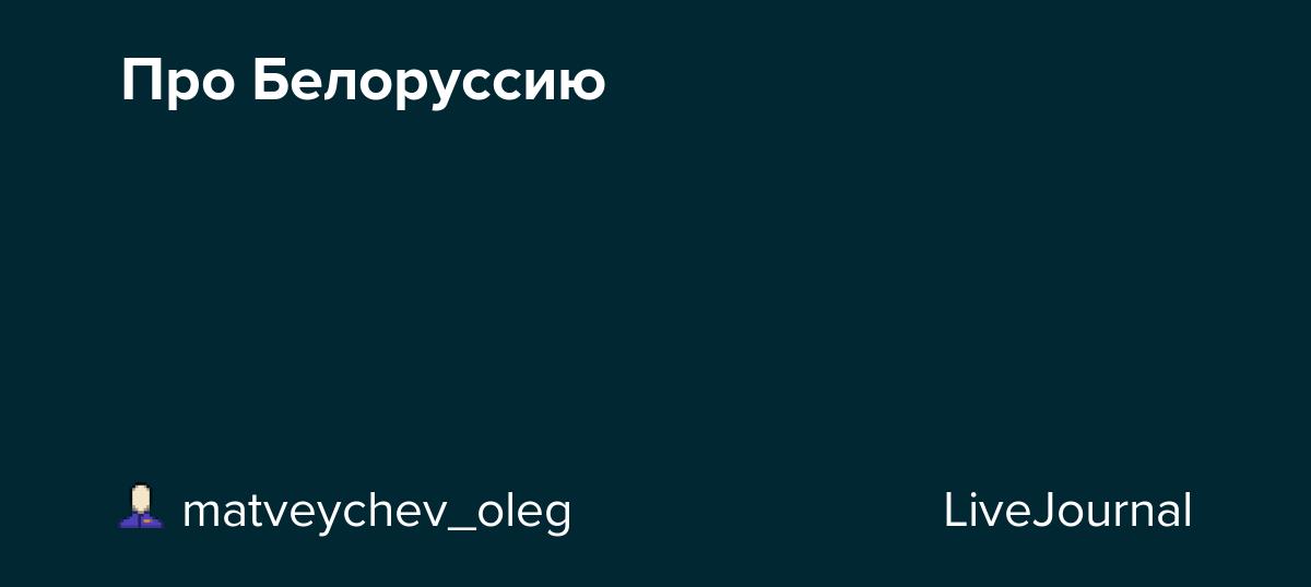 Про Белоруссию