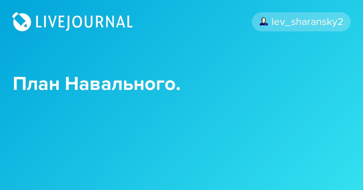 План Навального.
