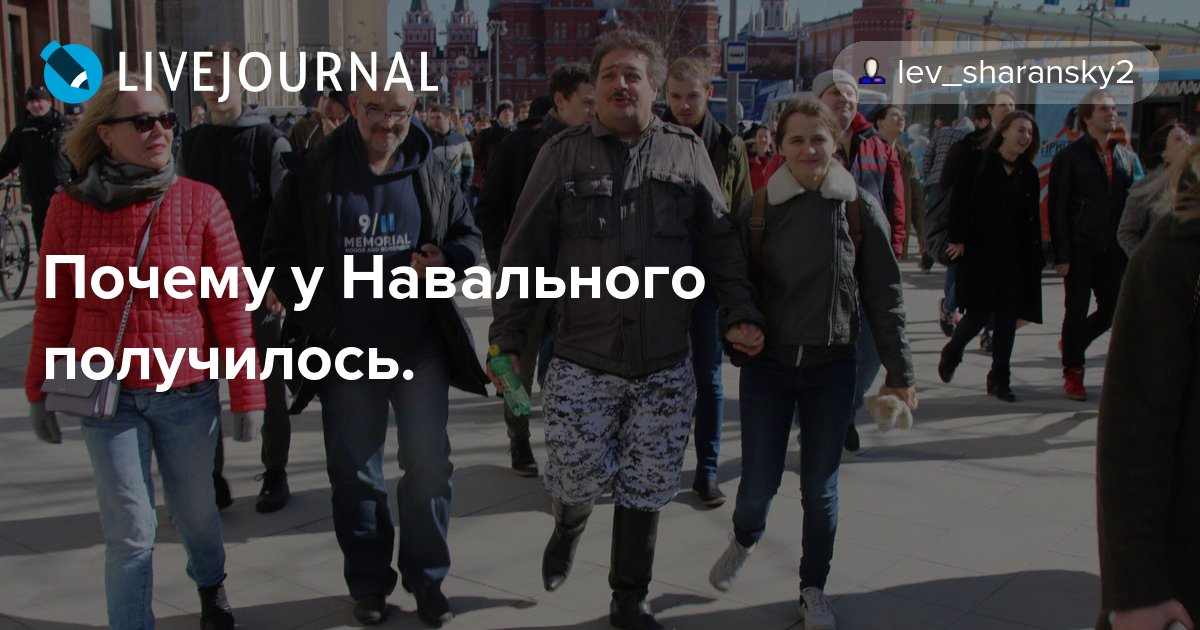 Почему у Навального получилось.