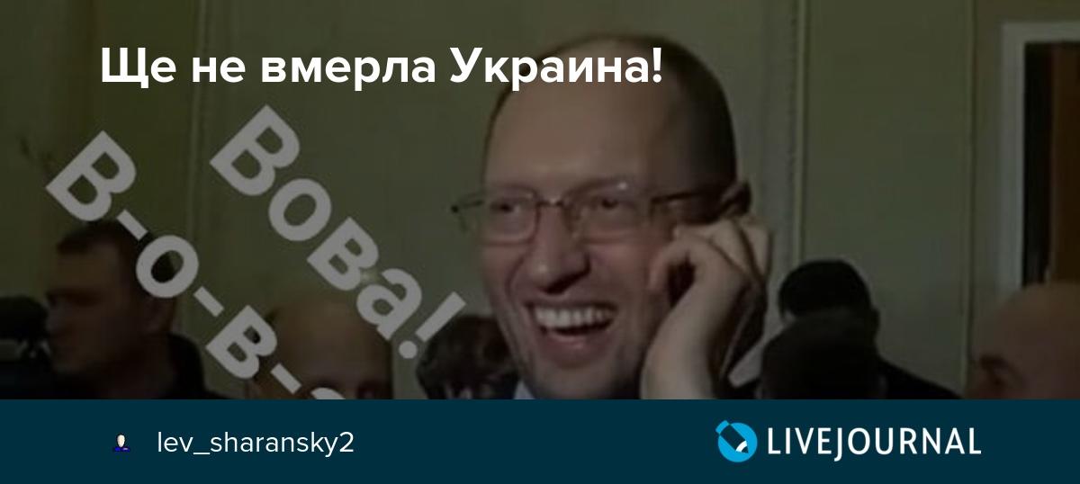 Ще не вмерла Украина!