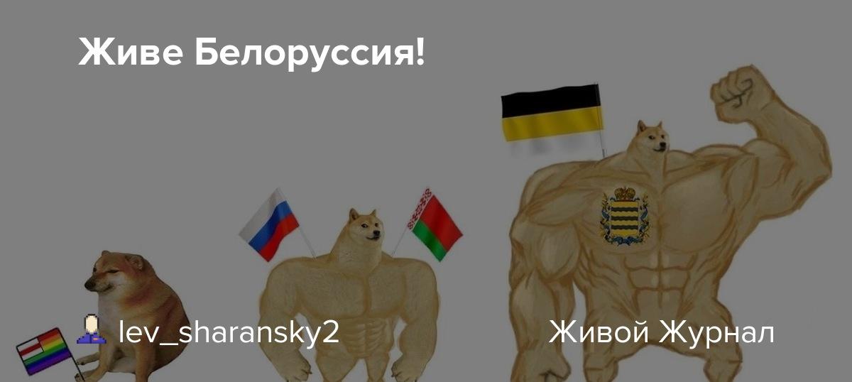 Живе Белоруссия!