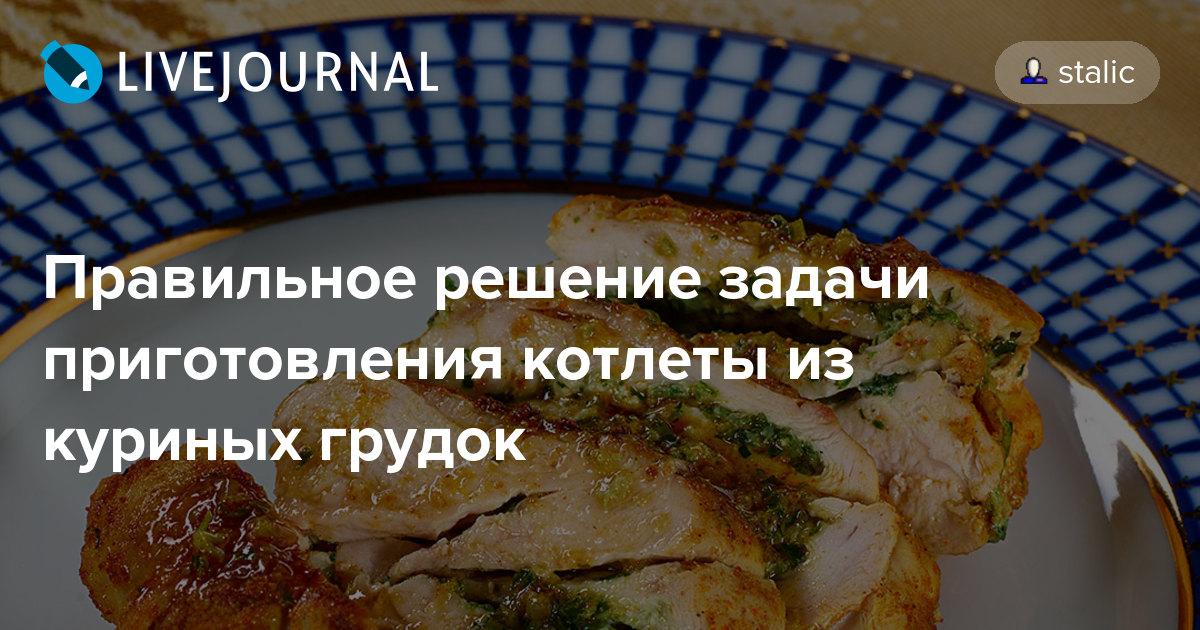 правильное питание рецепт куриных котлет из