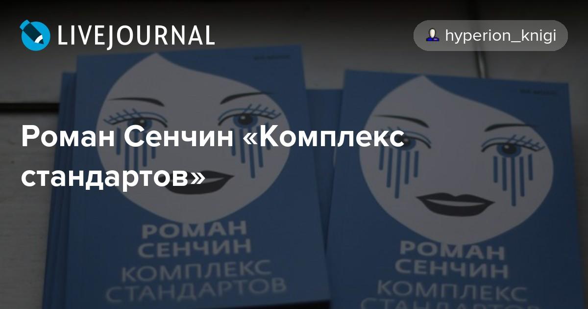 РОМАН СЕНЧИН КОМПЛЕКС СТАНДАРТОВ СКАЧАТЬ БЕСПЛАТНО