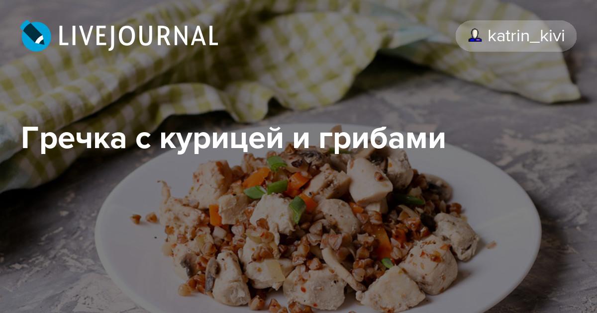 Гречка с грибами и курицей в мультиварке рецепт с фото пошагово