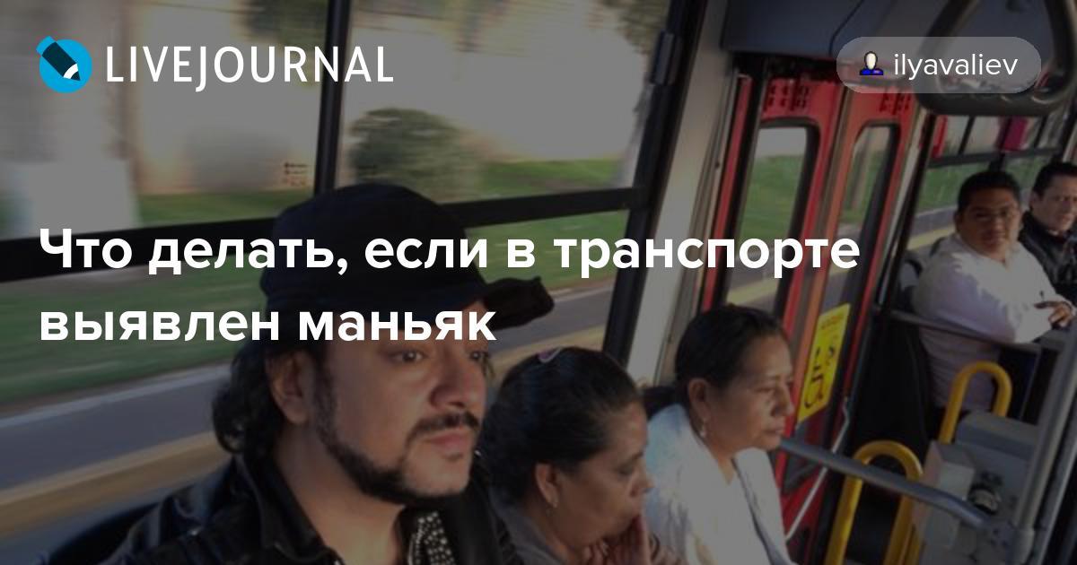 Приставание в транспорте по русски — photo 12