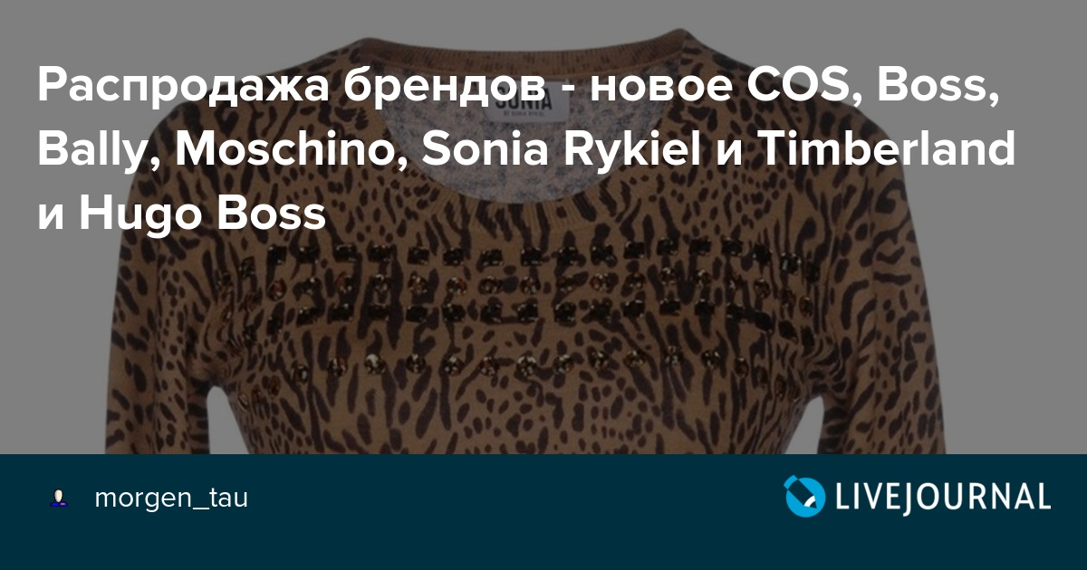 7621a711a0151 Распродажа брендов - новое COS, Boss, Bally, Moschino, Sonia Rykiel и  Timberland и Hugo Boss: what_2_wear ?