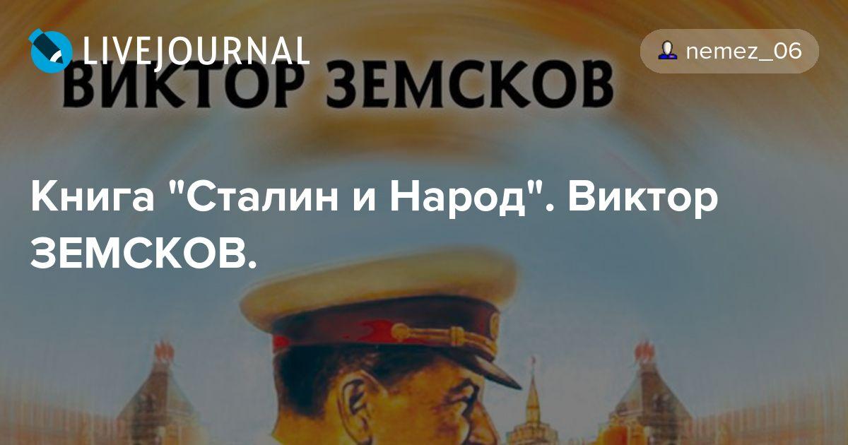 ВИКТОР ЗЕМСКОВ КНИГИ СКАЧАТЬ БЕСПЛАТНО