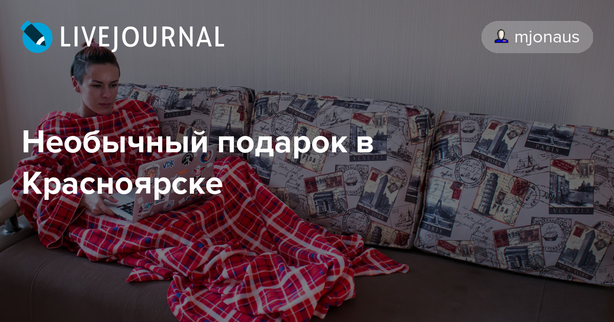 KLEVER ПОДАРКИ КРАСНОЯРСК МАГАЗИН