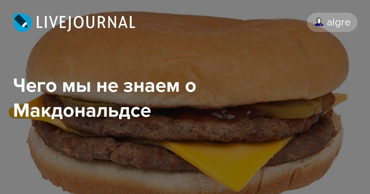 Гамбургер из макдональдса рецепт с пошагово