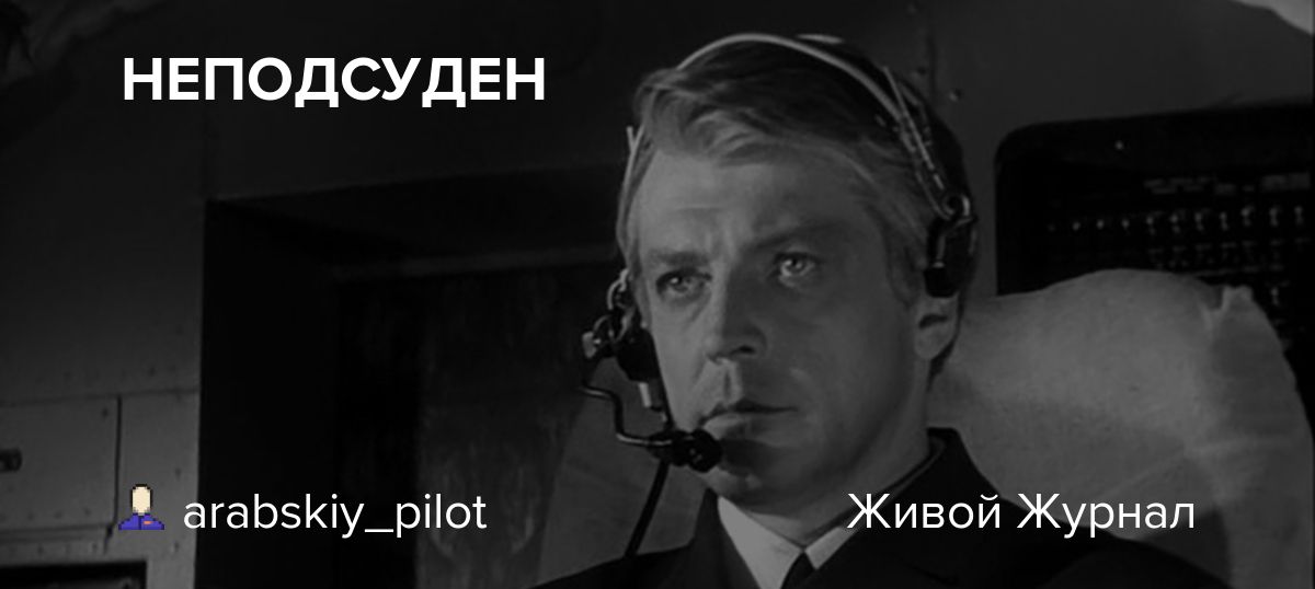 arabskiy-pilot.livejournal.com
