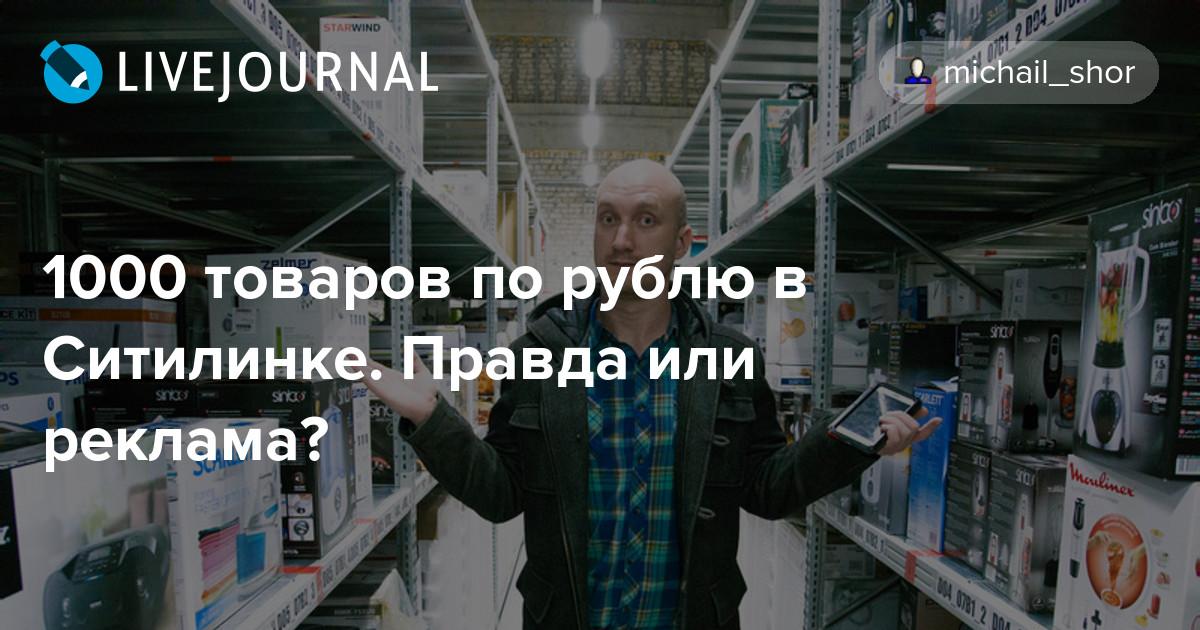 b248bf95f40d 1000 товаров по рублю в Ситилинке. Правда или реклама ...