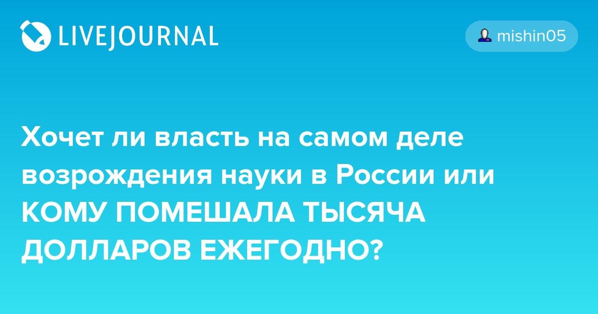 Хочет ли власть на самом деле возрождения науки в России или КОМУ ПОМЕШАЛА ТЫСЯЧА ДОЛЛАРОВ ЕЖЕГОДНО?