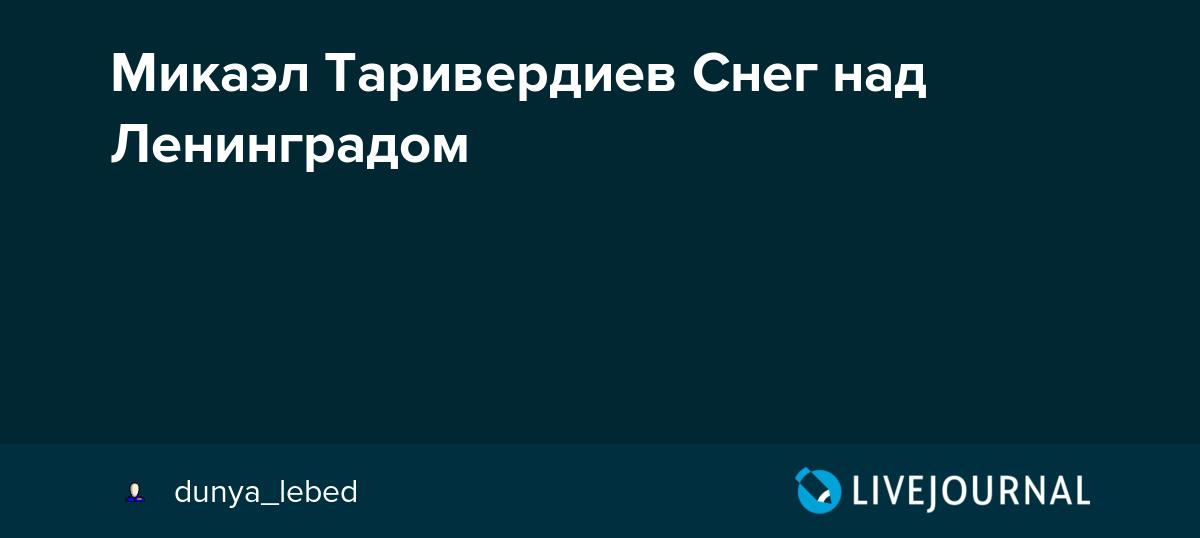 МИКАЭЛ ТАРИВЕРДИЕВ СНЕГ НАД ЛЕНИНГРАДОМ СКАЧАТЬ БЕСПЛАТНО