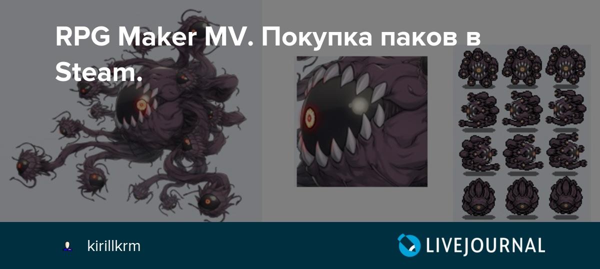 RPG Maker MV  Покупка паков в Steam : kirillkrm — LiveJournal