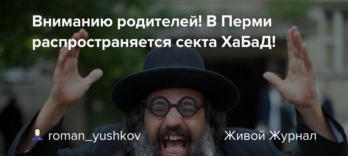 Еврейская секта гомосексуалистов