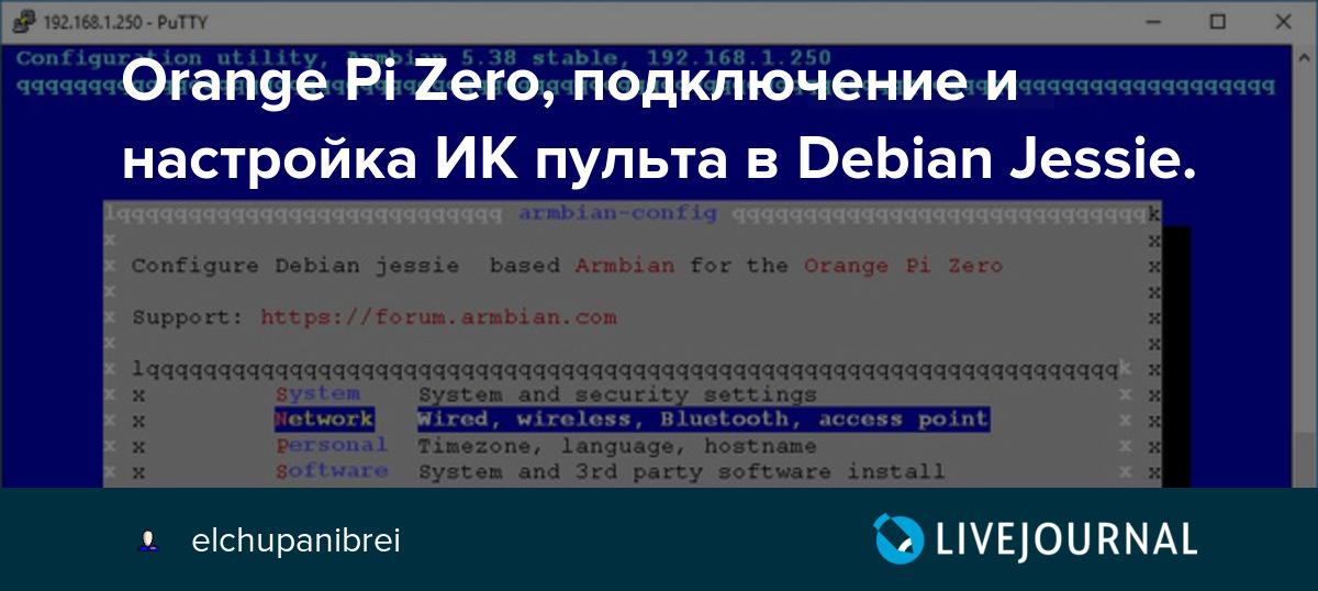 Orange Pi Zero, подключение и настройка ИК пульта в Debian