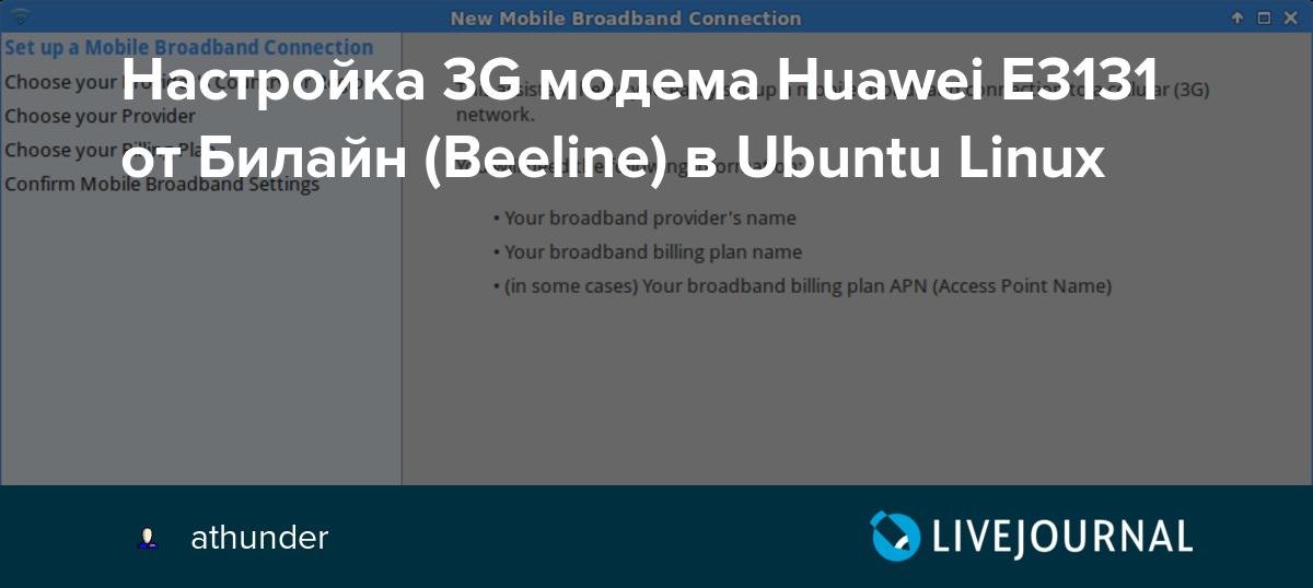Install huawei e3131 ubuntu