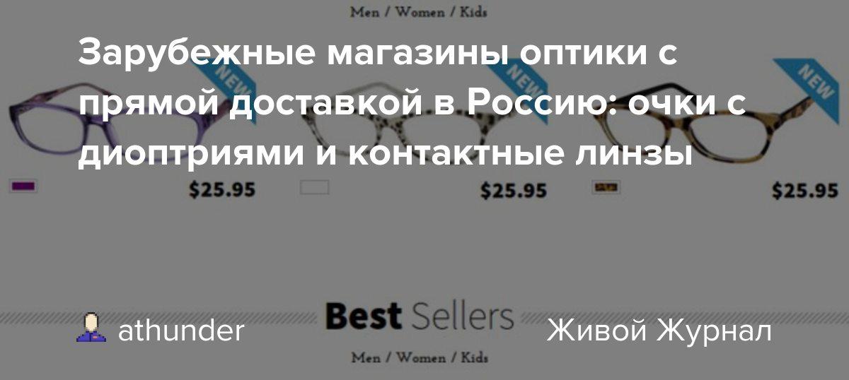be9fa3f6d3b Зарубежные магазины оптики с прямой доставкой в Россию  очки с диоптриями и  контактные линзы  athunder