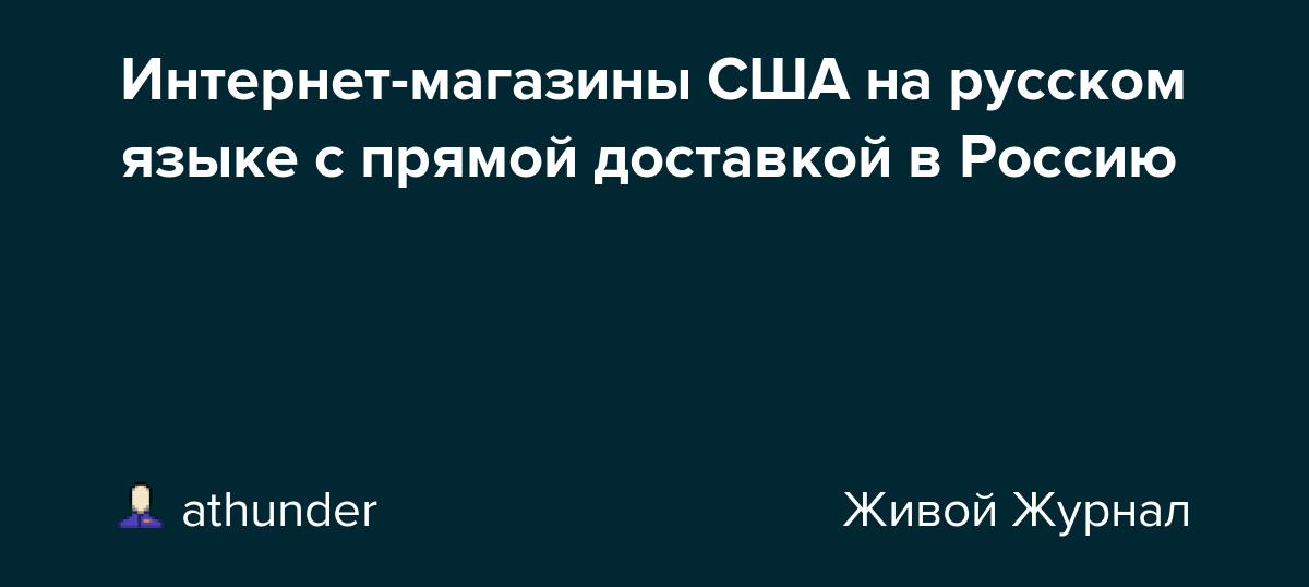 618bdc71142 Интернет-магазины США на русском языке с прямой доставкой в Россию  athunder