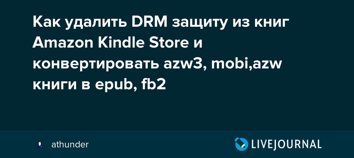 Как удалить DRM защиту из книг Amazon Kindle Store и