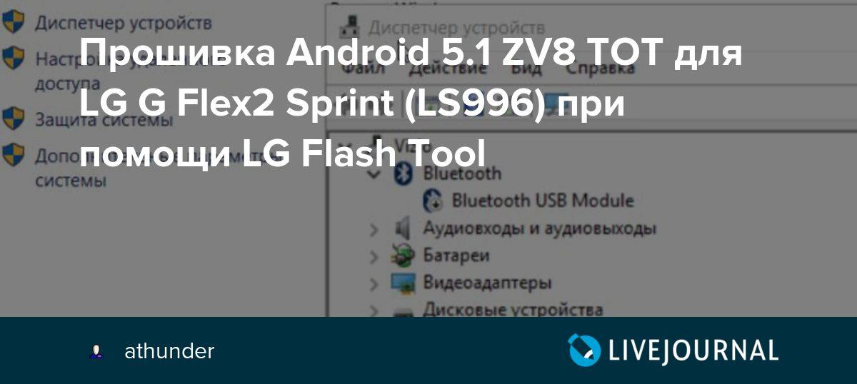 Прошивка Android 5 1 ZV8 TOT для LG G Flex2 Sprint (LS996) при