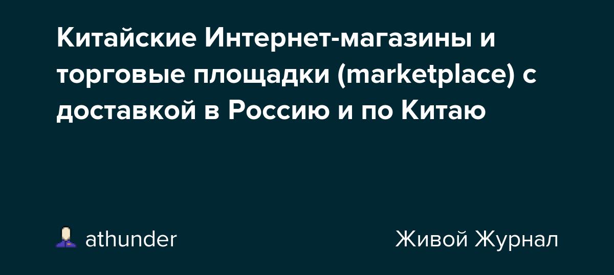 07c3ef26bfb6 Китайские Интернет-магазины и торговые площадки (marketplace) с доставкой в  Россию и по Китаю  athunder