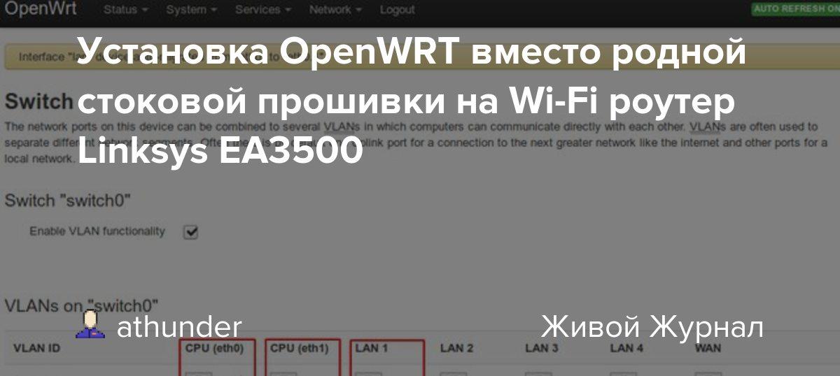 Установка OpenWRT вместо родной стоковой прошивки на Wi-Fi