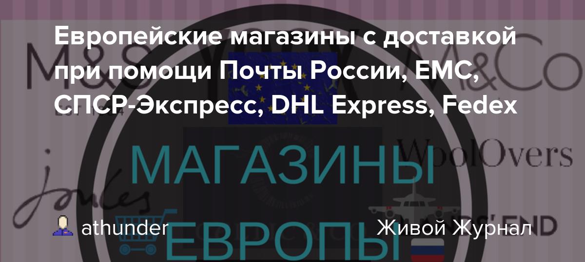 54d1b1d22eb Европейские магазины с доставкой при помощи Почты России