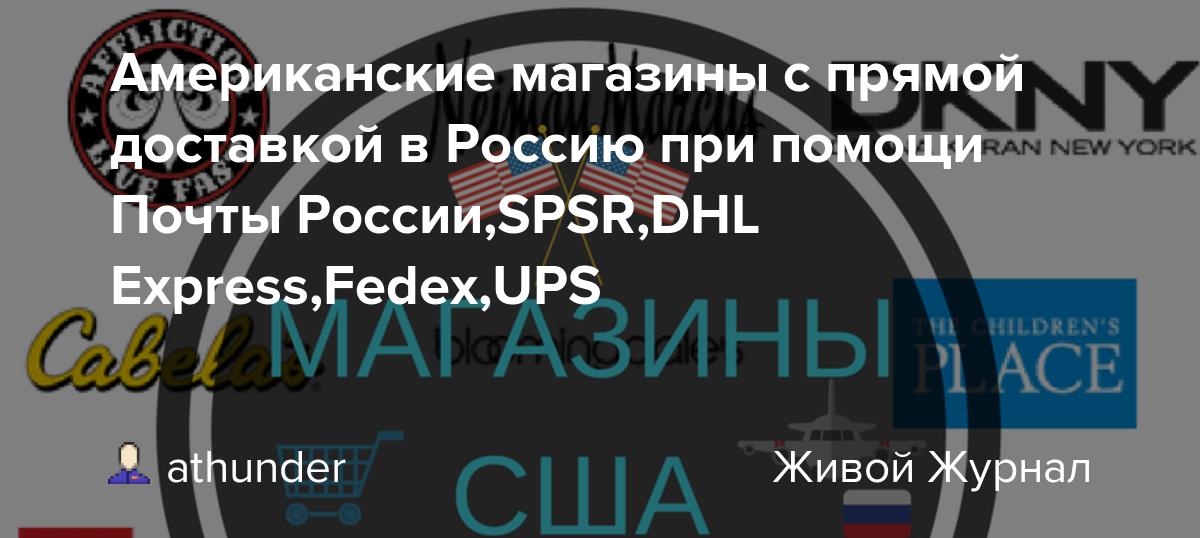9d1407153 Американские магазины с прямой доставкой в Россию при помощи Почты России,SPSR,DHL  Express,Fedex,UPS: athunder — LiveJournal