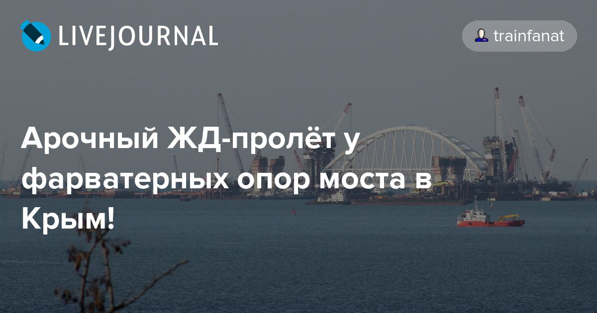 Арочный ЖД-пролёт у фарватерных опор моста в Крым!