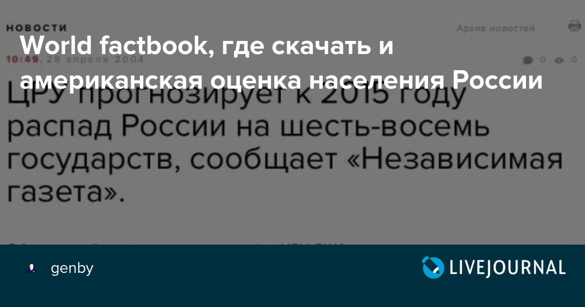 World factbook, где скачать и американская оценка населения России