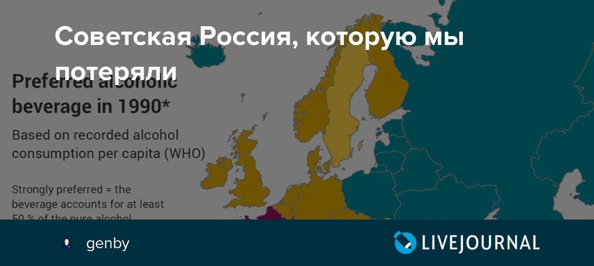 Советская Россия, которую мы потеряли