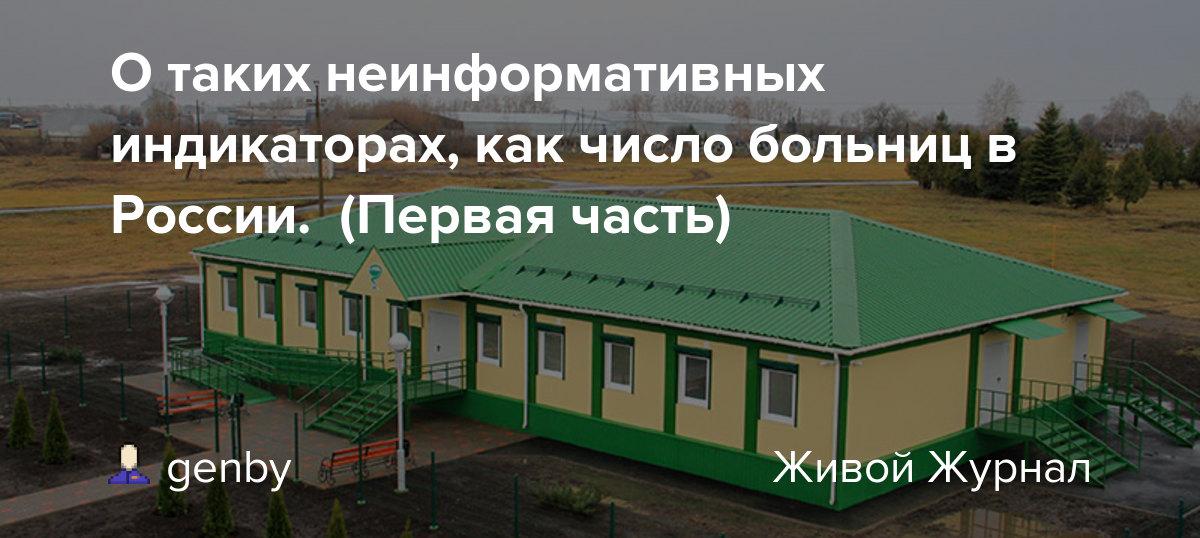 О таких неинформативных индикаторах, как число больниц в России. (Первая часть)