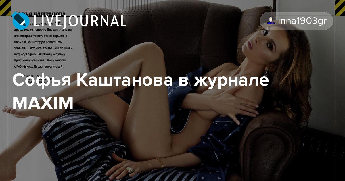 Софья Каштанова Эротика