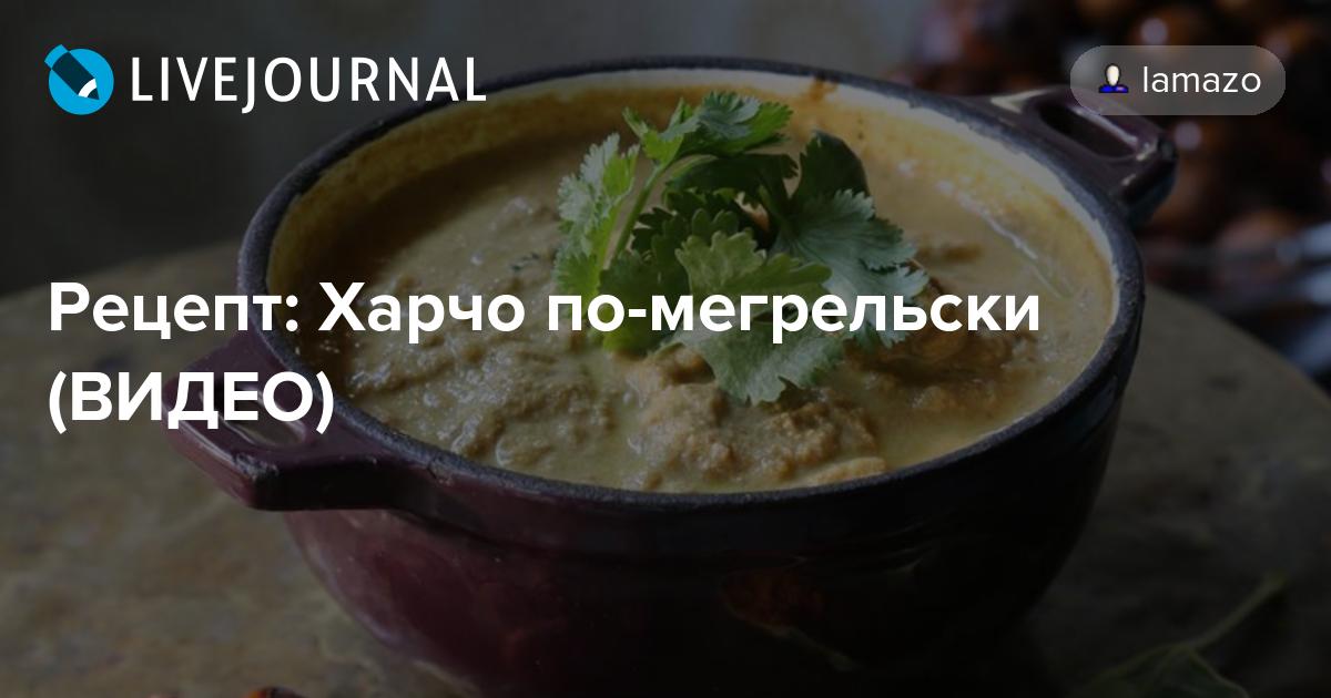 Харчо по мегрельски рецепт с фото