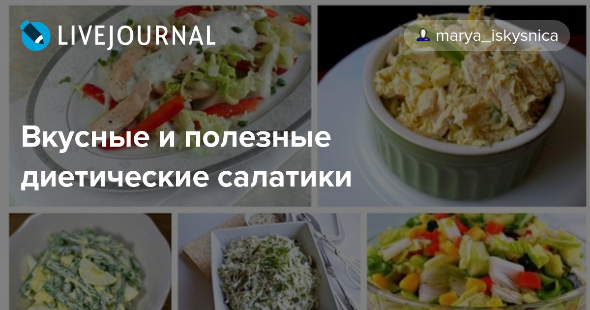 Полезные диетические салаты рецепты и