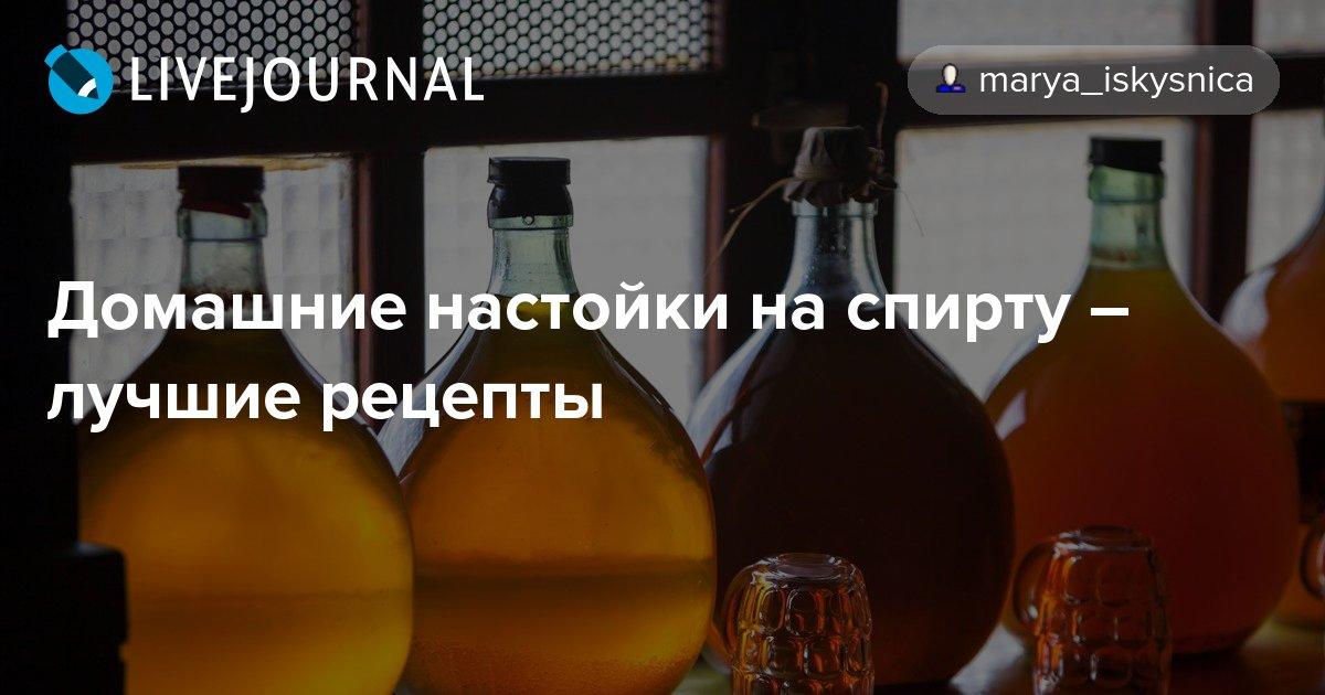 Рецепты наливок настоек на спирту в домашних  715