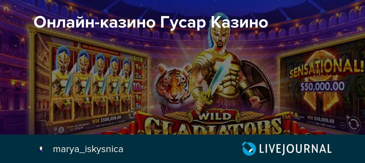 официальный сайт казино гусар играть онлайн