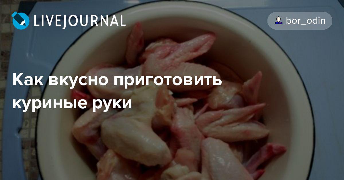 Как вкусно приготовить куриные