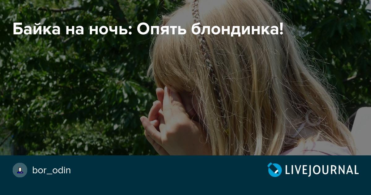 Русское ночь с блондинкой порно