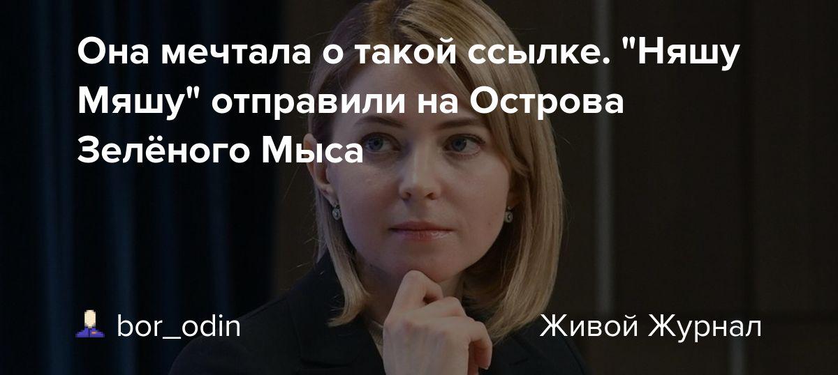 """Она мечтала о такой ссылке. """"Няшу Мяшу"""" отправили на Острова Зелёного Мыса:  bor_odin — LiveJournal"""