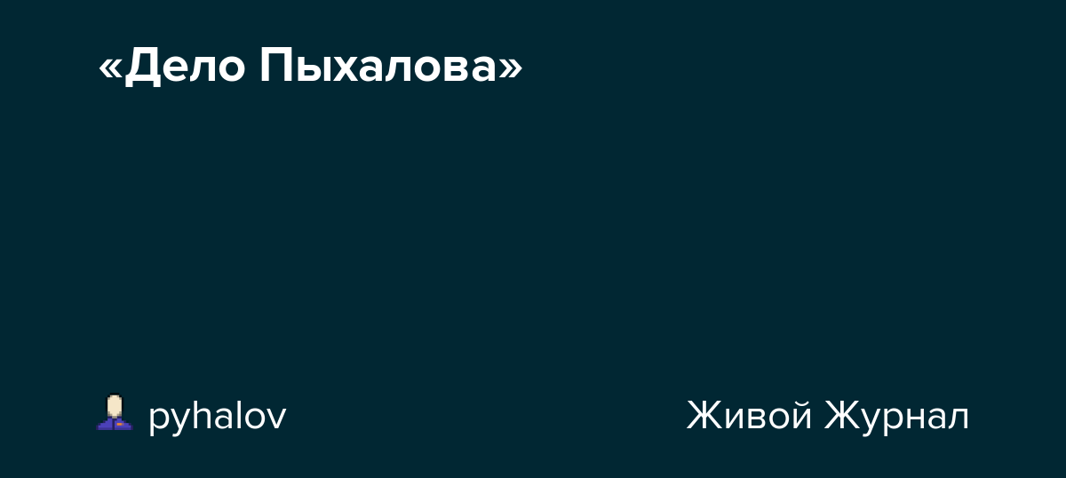 «Дело Пыхалова»