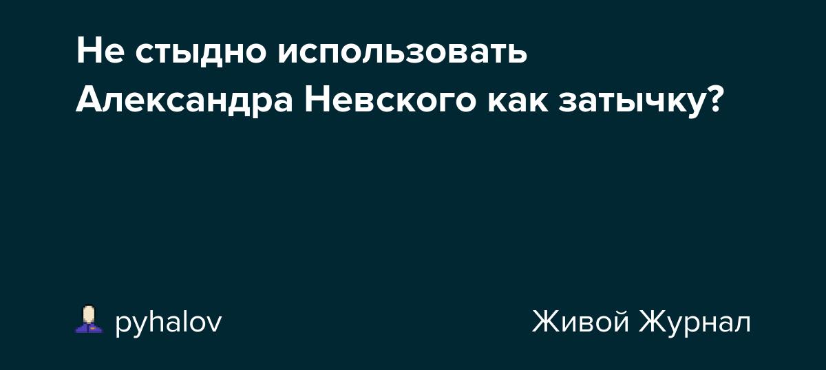 Не стыдно использовать Александра Невского как затычку?