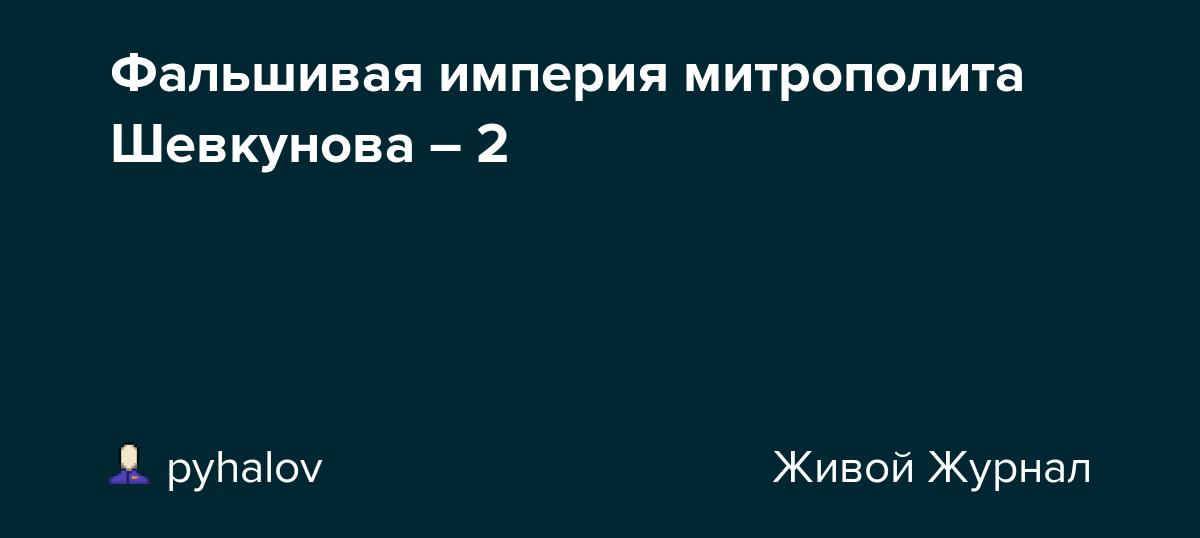 Фальшивая империя митрополита Шевкунова – 2