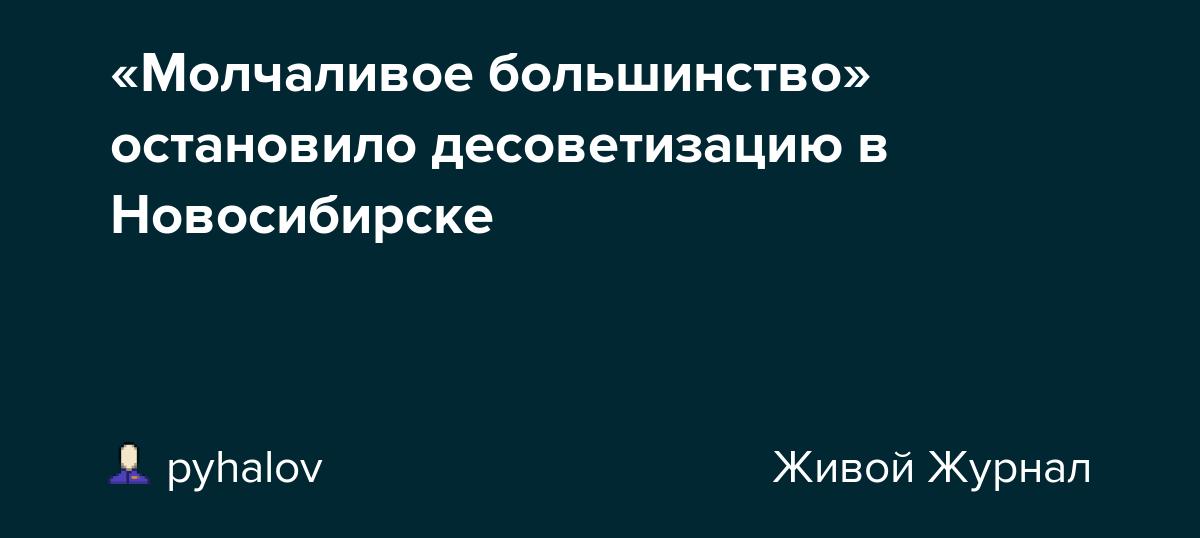 «Молчаливое большинство» остановило десоветизацию в Новосибирске