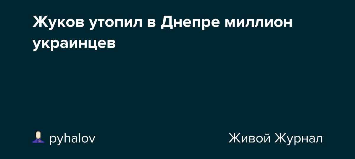Жуков утопил в Днепре миллион украинцев